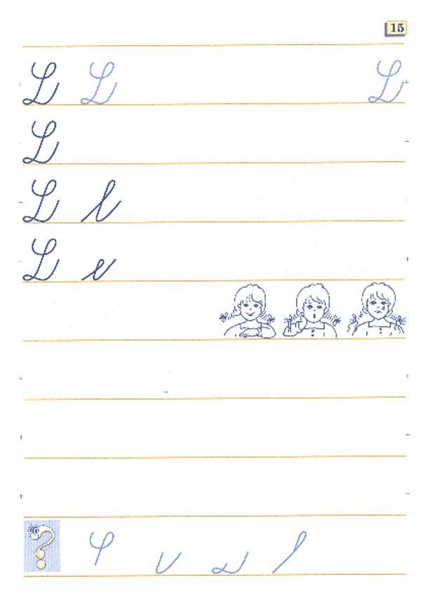 Náhľad: Písmenká - moji kamaráti (6 písaniek s predtlačou) (8)